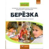 ВальдорфскийДетскийСадФГОС ДО Основная образовательная программа дошкольного образования