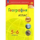 Атлас 5-6кл География (прогр. Полярная звезда), (Просвещение, 2020), Обл, c.32