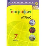 Атлас 7кл География (прогр. Полярная звезда), (Просвещение, 2020), Обл, c.48