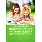 АнтологияОбразования Манске К. Инклюзивное обучение грамоте детей с трех лет с синдромом Дауна, легастенией и другими особенностями, (НациональноеОбразование, 2018), 7Б, c.144