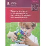 ФГОС (Вдохновение) Проекты в области естественных наук, математики и техники для дошкольников (под ред. Фтенакиса В.Е.), (НациональноеОбразование, 2018), Обл, c.192