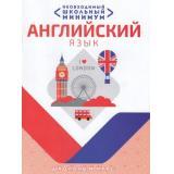 Необходимый школьный минимум. Английский язык (Гончеренок Н.В.), (Кузьма, 2018), Обл, c.64