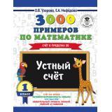 3000Примеров Узорова О.В.,Нефедова Е.А. 1кл 3000 примеров по математике. Устный счет. Счет в пределах 20, (АСТ, 2018), Обл, c.16