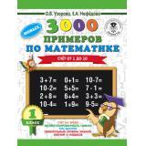 3000Примеров Узорова О.В.,Нефедова Е.А. 1кл 3000 новых примеров по математике. Счет от 1 до 10, (АСТ, 2019), Обл, c.16