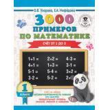 3000Примеров Узорова О.В.,Нефедова Е.А. 1кл 3000 примеров по математике. Счет от 1 до 5, (АСТ, 2020), Обл, c.16