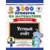 3000Примеров Узорова О.В.,Нефедова Е.А. 2кл 3000 примеров по математике. Устный счет. Счет в пределах 100, (АСТ, 2018), Обл, c.16