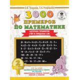 3000Примеров Узорова О.В.,Нефедова Е.А. 2кл 3000 примеров по математике. Цепочки примеров. Счет в пределах 100 (2 вар. обл.), (АСТ, 2019), Обл, c.16