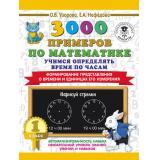 3000Примеров Узорова О.В.,Нефедова Е.А. 1кл 3000 примеров по математике. Учимся определять время по часам. Формирование представления о времени и единицах измерения, (АСТ, 2019), Обл, c.16