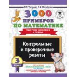 3000Примеров Узорова О.В.,Нефедова Е.А. 3кл 3000 примеров по математике. Контрольные и проверочные работы. Табличное умножение и деление, (АСТ, 2020), Обл, c.16