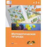 МатеПлюс Лоренц Д.Х. Математическая тетрадь (от 4 до 6 лет), (НациональноеОбразование, 2018), Обл, c.88
