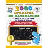 3000Примеров Узорова О.В.,Нефедова Е.А. 2кл 3000 примеров по математике. Учимся определять время по часам. Навыки ориентирования во времени в течение суток, (АСТ, 2020), Обл, c.16