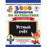 3000Примеров Узорова О.В.,Нефедова Е.А. 3кл 3000 примеров по математике.  Устный счет. Счет в пределах 100, (АСТ, 2018), Обл, c.16