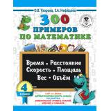 3000Примеров Узорова О.В.,Нефедова Е.А. 4кл 300 примеров по математике. Время, расстояние, площадь, скорость, вес, объем, (АСТ, 2020), Обл, c.16