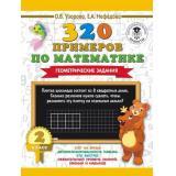 3000Примеров Узорова О.В.,Нефедова Е.А. 2кл 320 примеров по математике. Геометрические задания, (АСТ, 2020), Обл, c.32