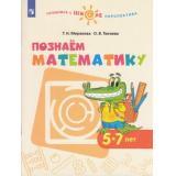 ГотовимсяКШколеПерспектива Миракова Т.Н.,Тюгаева О.В. Познаем математику (от 5 до 7 лет), (Просвещение, 2019), Обл, c.63