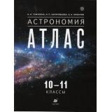 Атлас 10-11кл Астрономия, (Дрофа, РоссУчебник, 2018), Обл, c.56