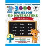 3000Примеров Узорова О.В.,Нефедова Е.А. 1кл 3000 примеров по математике. Счет от 6 до 10, (АСТ, 2019), Обл, c.16