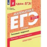 ЯСдамЕГЭ 2019 Математика (Ч.1) Алгебра. Типовые задания (базовый уровень) (Ященко И.В.,Шестаков С.А.) (41654), (Просвещение, 2019), Обл, c.128