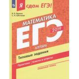 ЯСдамЕГЭ 2019 Математика (Ч.1) Алгебра. Типовые задания (профильный уровень) (Ященко И.В.,Шестаков С.А.) (43382), (Просвещение, 2019), Обл, c.112