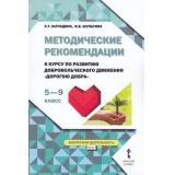 ВнеурочнаяДеятельностьФГОС Загладина Х.Т.,Шульгина И.Б. Методические рекомендации к курсу по развитию добровольческого движения