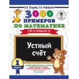 3000Примеров Узорова О.В.,Нефедова Е.А. 1кл 3000 примеров по математике. Устный счет. Счет в пределах 10, (АСТ, 2018), Обл, c.16