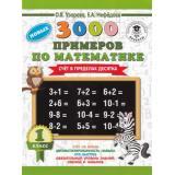 3000Примеров Узорова О.В.,Нефедова Е.А. 1кл 3000 новых примеров по математике. Счет в пределах десятка, (АСТ, 2020), Обл, c.16