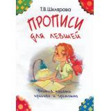 Шклярова Т.В. Прописи для левшей (цветные) (4-е изд.), (Грамотей, 2017), Обл, c.56