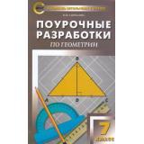 ВПомощьШкольномуУчителюФГОС Поурочные разработки по Геометрии 7кл (универсальное издание) (сост. Гаврилова Н.Ф.), (ВАКО, 2020), Обл, c.368