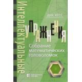 Хесс Д. Интеллектуальные упражнения. Собрание математических головоломок, (Лаборатория знаний, 2019), Инт, c.192