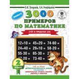 3000Примеров Узорова О.В.,Нефедова Е.А. 2кл 3000 примеров по математике. Счет в пределах 100, (АСТ, 2019), Обл, c.16