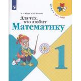 РабТетрадь 1кл ФГОС (ШколаРоссии) Моро М.И.,Волкова С.И. Для тех, кто любит математику, (Просвещение, 2020), Обл, c.48