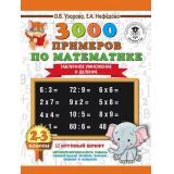 3000Примеров Узорова О.В.,Нефедова Е.А. 2-3кл 3000 примеров по математике. Табличное умножение и деление. Крупный шрифт, (АСТ, 2019), Обл, c.16