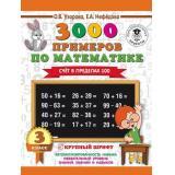 3000Примеров Узорова О.В.,Нефедова Е.А. 3кл 3000 примеров по математике. Счет в пределах 100. Крупный шрифт, (АСТ, 2019), Обл, c.16
