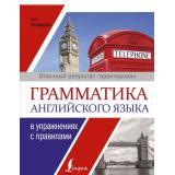 Игнашина З.Н. Грамматика английского языка в упражнениях с правилами, (АСТ, 2018), Обл, c.320