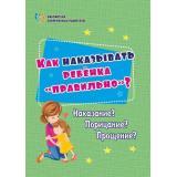 БиблиотекаСовременныхРодителей Батова И.С. Как наказывать ребенка