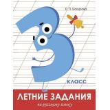 Бахурова Е.П. Летние задания по русскому языку 3кл, (Стрекоза, 2020), Обл, c.64