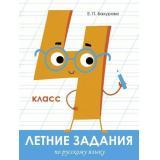 Бахурова Е.П. Летние задания по русскому языку 4кл, (Стрекоза, 2020), Обл, c.64