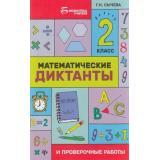 БиблиотекаУчителя Сычева Г.Н. Математические диктанты и проверочные работы 2 кл, (Феникс, РнД, 2019), Обл, c.79