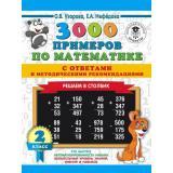 3000Примеров Узорова О.В.,Нефедова Е.А. 2кл 3000 примеров по математике. Решаем в столбик (с ответами и методическими рекомендациями), (АСТ, 2020), Обл, c.24