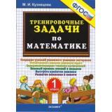 500ЗадачФГОС Кузнецова М.И. Тренировочные задачи по математике 1кл, (Экзамен, 2020), Обл, c.32