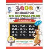 3000Примеров Узорова О.В.,Нефедова Е.А. 2кл 3000 примеров по математике с заданиями повышенной сложности. Счет в пределах 100. Для отличников, (АСТ, 2020), Обл, c.16