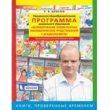 Шевелев К.В. Парциальная общеобразовательная программа