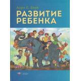 АнтологияОбразования Лора Е. Берк Развитие ребенка, (НациональноеОбразование, 2020), 7Б, c.952