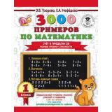 3000Примеров Узорова О.В.,Нефедова Е.А. 1кл 3000 примеров по математике. Счет в пределах 20. Разные уровни сложности, (АСТ, 2020), Обл, c.16
