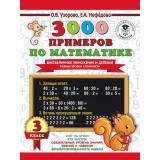 3000Примеров Узорова О.В.,Нефедова Е.А. 3кл 3000 примеров по математике. Внетабличное умножение и деление. Разные уровни сложности, (АСТ, 2020), Обл, c.16