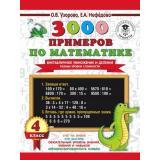 3000Примеров Узорова О.В.,Нефедова Е.А. 4кл 3000 примеров по математике. Внетабличное умножение и деление. Разные уровни сложности, (АСТ, 2020), Обл, c.16